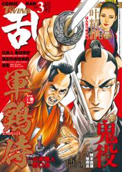 コミック乱 ツインズ (2021年3月号) / 叶精作