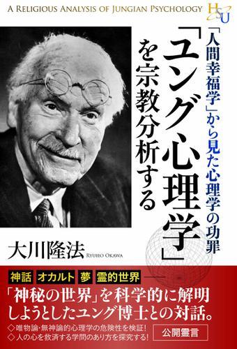 「ユング心理学」を宗教分析する 「人間幸福学」から見た心理学の功罪 / 大川隆法