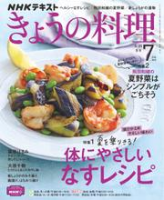 NHK きょうの料理 (2021年7月号) / NHK出版