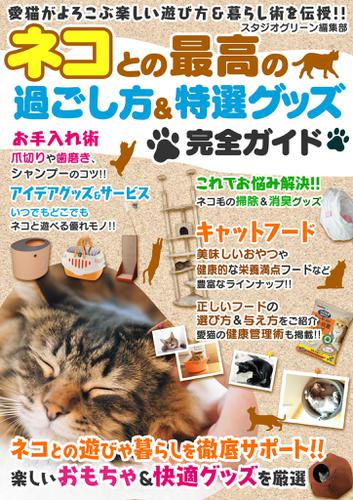 ネコとの最高の過ごし方&特選グッズ完全ガイド / スタジオグリーン編集部