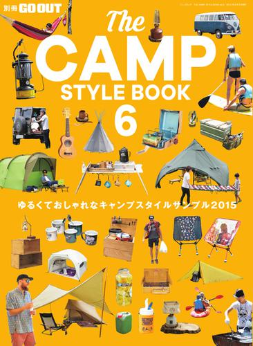 GO OUT特別編集 (THE CAMP STYLE BOOK Vol.6) / 三栄書房
