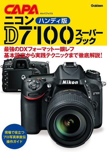 ハンディ版ニコンD7100スーパーブック / CAPA編集部
