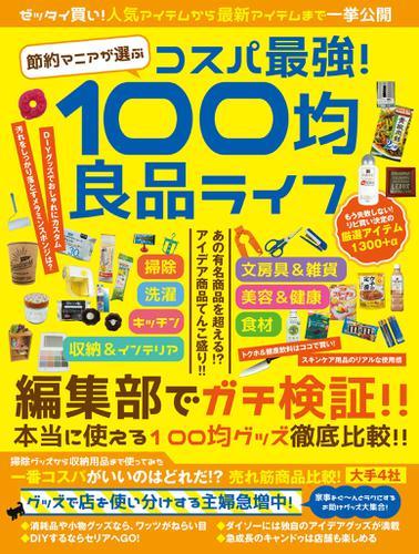 節約マニアが選ぶ コスパ最強!100均良品ライフ / スタジオグリーン編集部