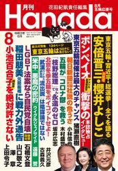 月刊Hanada2021年8月号 / 花田紀凱