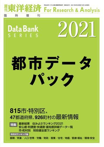 都市データパック 2021年版 / 東洋経済新報社