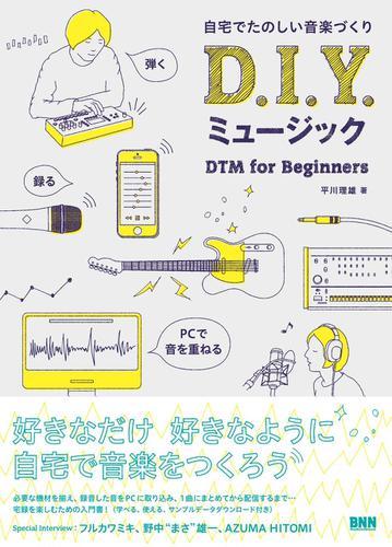 自宅でたのしい音楽づくり D.I.Y. ミュージック - DTM for Beginners / 平川理雄