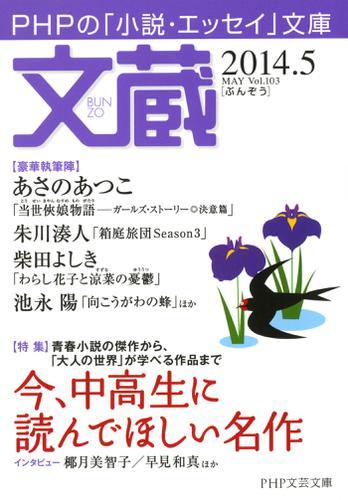 文蔵 2014.5 / 「文蔵」編集部