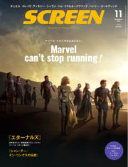 SCREEN(スクリーン)[特別編集版] (2021年11月号) 【読み放題限定】 / 近代映画社