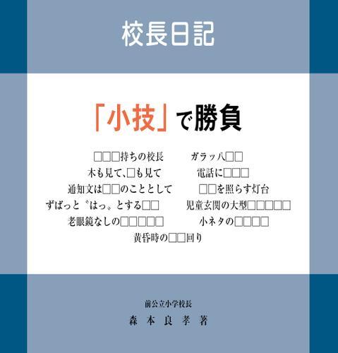 校長日記「小技」で勝負 / 森本良孝