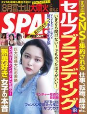 SPA!(スパ) (2021年7/20・27合併号) / 扶桑社