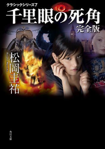 千里眼の死角 完全版 クラシックシリーズ7 / 松岡圭祐