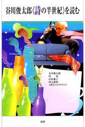 谷川俊太郎《詩の半世紀》を読む / 谷川俊太郎