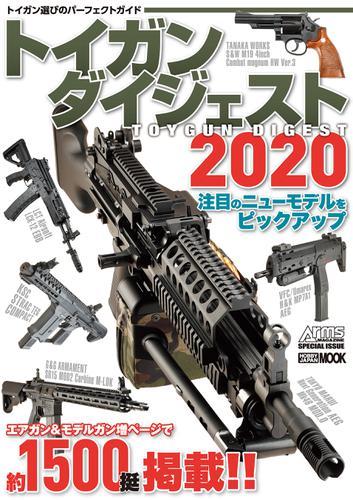 トイガンダイジェスト2020 / アームズマガジン編集部