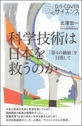 科学技術は日本を救うのか 「第4の価値」を目指して / 北澤宏一