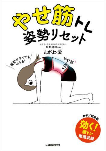 やせ筋トレ 姿勢リセット【電子特典付き】 / とがわ愛