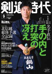 月刊剣道時代 (2021年9月号) / 体育とスポーツ出版社