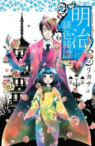 明治緋色綺譚(6) / リカチ