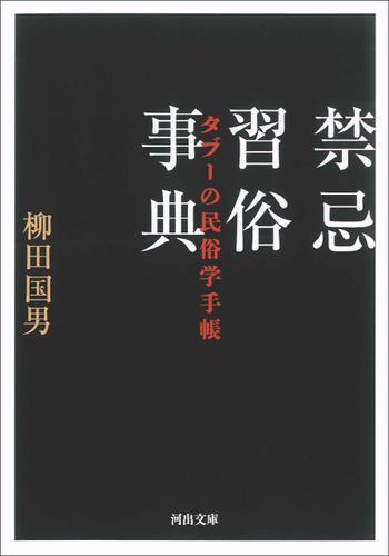 禁忌習俗事典 タブーの民俗学手帳 / 柳田国男