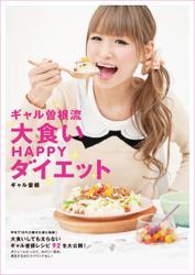 ギャル曽根流 大食いHAPPYダイエット / ギャル曽根