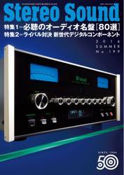 StereoSound(ステレオサウンド) (No.199)