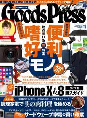 月刊GoodsPress(グッズプレス)