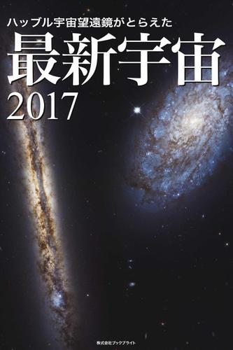 ハッブル宇宙望遠鏡がとらえた 最新宇宙2017 / 岡本典明