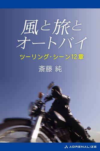風と旅とオートバイ / 斎藤純