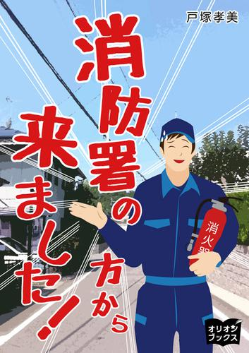 消防署の方から来ました! / 戸塚孝美