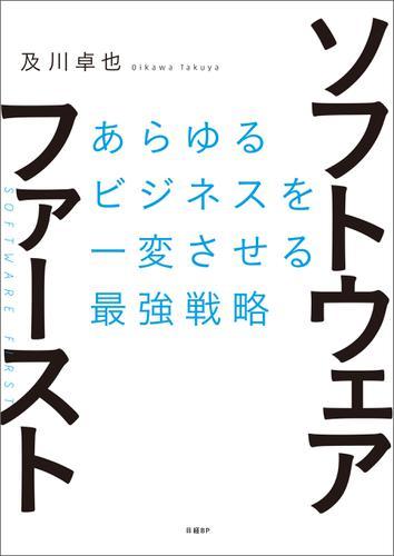 ソフトウェア・ファースト / 及川 卓也