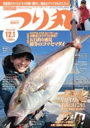 つり丸 (2017年12/1号)