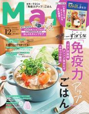 Mart(マート) (2021年12月号) / 光文社