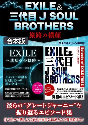 EXILE&三代目J SOUL BROTHERS 旅路の横顔【合本版】 / スタジオグリーン編集部