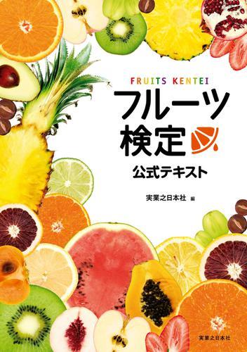 フルーツ検定公式テキスト / 実業之日本社