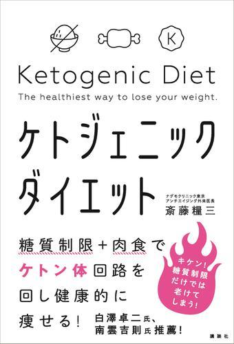 糖質制限+肉食でケトン体回路を回し健康的に痩せる! ケトジェニックダイエット / 斎藤糧三