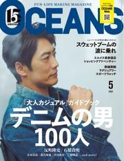 OCEANS(オーシャンズ) (2021年5月号) / ライトハウスメディア