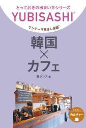 韓国×カフェ