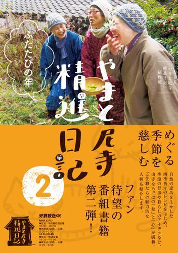 やまと尼寺 精進日記 2 ふたたびの年 / NHK「やまと尼寺精進日記」制作班