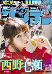 週刊少年サンデー 2017年44号(2017年9月27日発売)