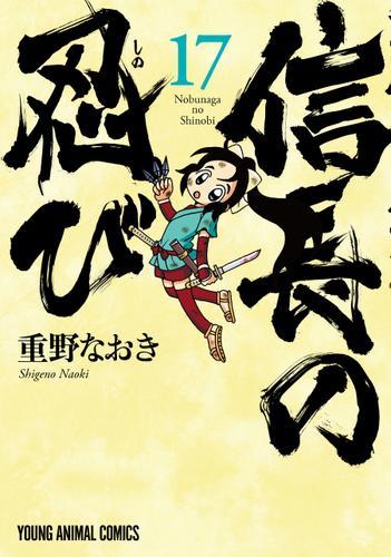 信長の忍び 17巻 / 重野なおき