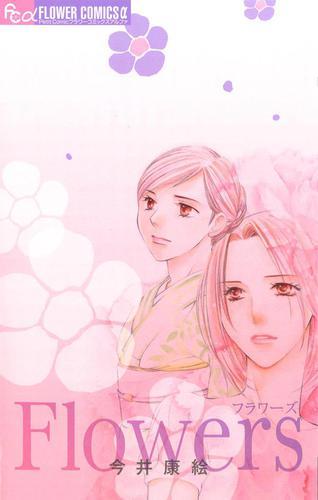 Flowers / 今井康絵