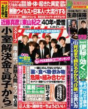 週刊女性セブン (2021年5/20・27合併号) / 小学館