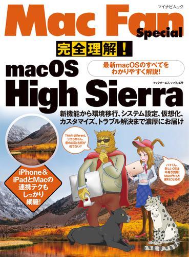 完全理解!macOS High Sierra 最新macOSのすべてをわかりやすく解説! / 中村朝美