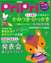 PriPri(プリプリ) (2021年11月号) / 世界文化社