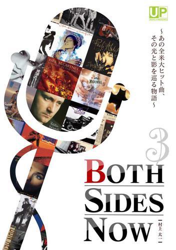BOTH SIDES NOW3 / 村上太一