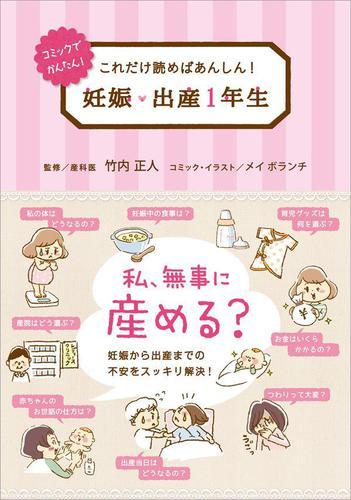 これだけ読めばあんしん! 妊娠・出産1年生 / 竹内正人