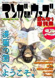 マンガ on ウェブ増刊号 Vol.2 / 里見桂