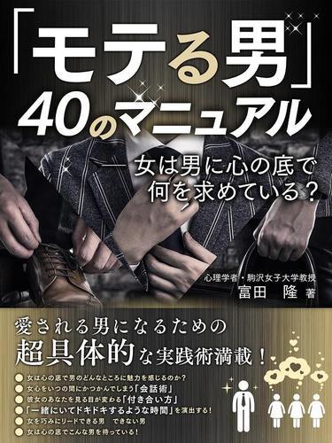 モテる男40のマニュアル / 富田 隆