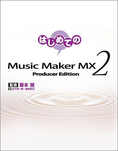 はじめてのMusic Maker MX2 / 藤本健