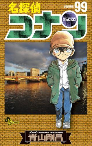 名探偵コナン(99) / 青山剛昌