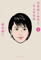 大豆田とわ子と三人の元夫 1 / 坂元裕二